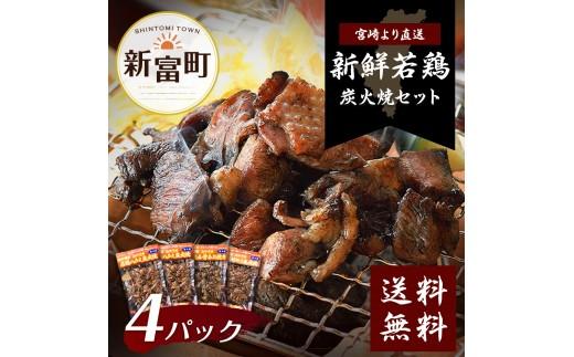 鶏炭火焼きセット(真空パック)【B17】