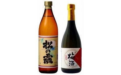 「松の露」芋焼酎・梅酒セット