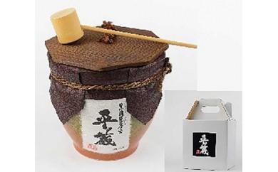 黒麹平蔵(芋)甕壺入り