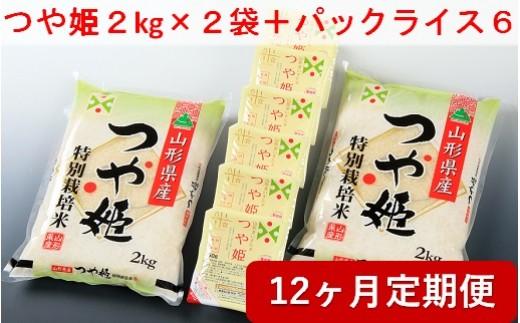 【定期便】つや姫2kg×2袋+パックライス6P×12回