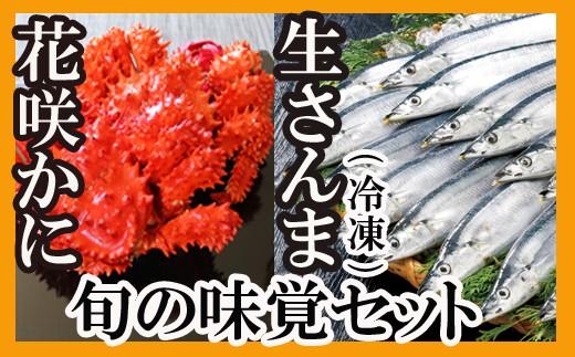 CD-34010 【北海道根室産】花咲かに4尾・さんま40尾セット
