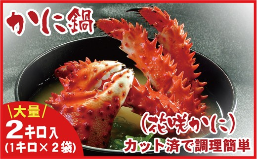 CA-52009 【北海道根室産】花咲かに(かに鍋・鉄砲汁・みそ汁用)2kg