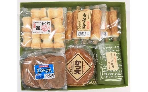 【10-10】谷ちくわ商店詰め合わせセット
