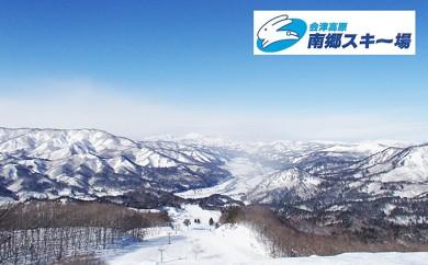 [№5883-0040]南郷スキー場 シーズン券(大人)