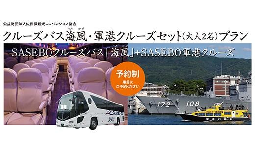 Y100 クルーズバス海風・軍港クルーズセット(大人2名)プラン【700pt】