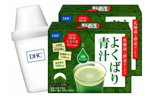 乳酸菌と酵素がとれる!よくばり青汁2箱セット