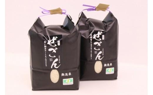 [B239]無洗米コシヒカリ・無洗米ミルキークィーンセット(各2kg)