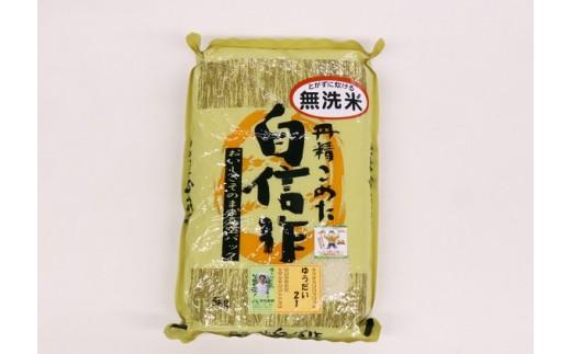 [B233]無洗米ゆうだい21
