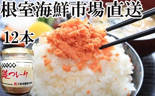 CA-60054 根室海鮮市場<直送>北海道産鮭フレーク110g×12本
