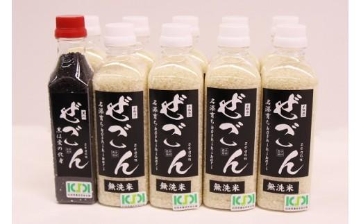 [F204]無洗米コシヒカリ3合ボトル9本(古代米2合ボトル1本付き)