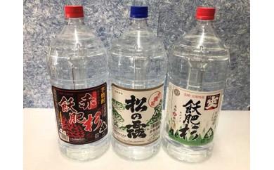 日南・宮崎焼酎セットC