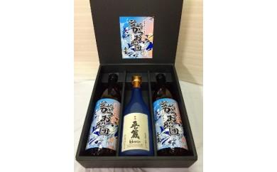 宮崎かつお船団・平蔵原酒3本セット