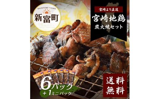 C-10 鶏炭火焼きセット(真空パック)<6パック+ミニ1パック>【8,000pt】