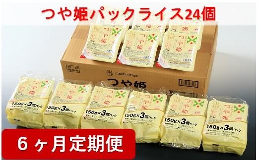 013 つや姫 定期便(つや姫パックライス24食)6回分
