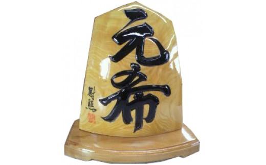 56 名入れ駒【特注品】45,000円