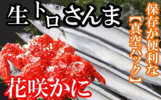 CB-48009 【北海道根室産】花咲かに・さんま(真空パック入り)セット