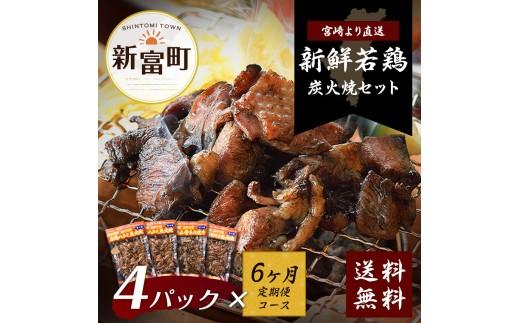 E-18  炎の地鶏炭火焼 定期便(6カ月分)【30,000pt】