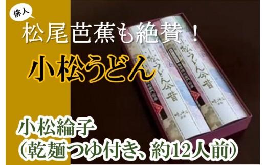 010039. 【小松うどんの定番】小松綸子(乾麺つゆ付き、約12人前)