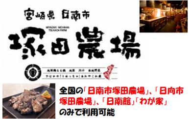 「宮崎 塚田農場」お食事券 ☆店舗限定☆  B
