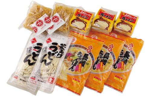 老舗の製麺所が麺にこだわりぬいて作った、長崎の味をご賞味ください