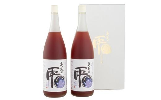 ブルーベリーを芳醇な鶯宿梅酒に漬け込んだフルーティな赤いお酒