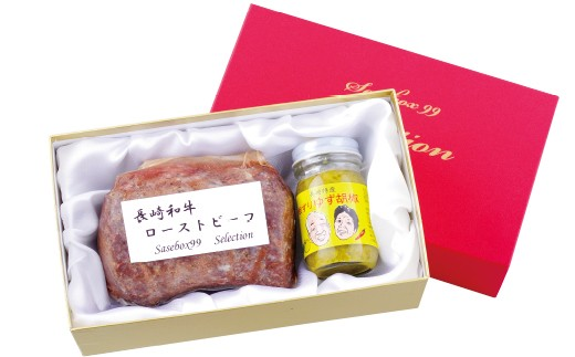 長崎和牛で作った贅沢ローストビーフと豊潤な風味のゆず胡椒との相性は抜群!
