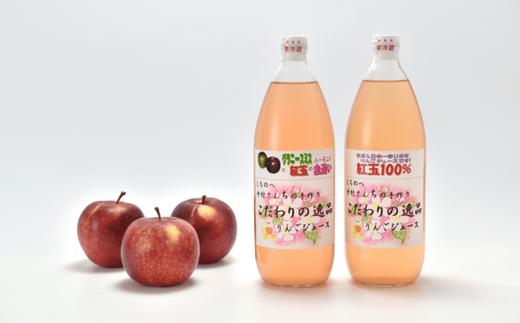 中村さんちで獲れたりんごとりんごジュースの贅沢なセット!
