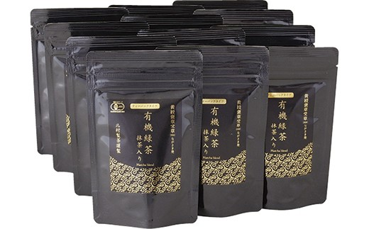 北村有機栽培茶と抹茶をティーバッグに。手軽に本格的な味わいが楽しめます
