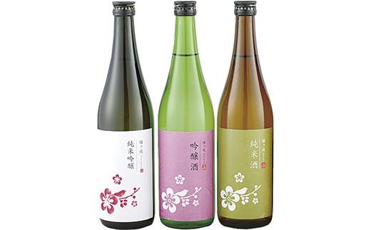 冷やして美味しい華やかな吟醸系2種と味わい深い純米酒の3種3本セット
