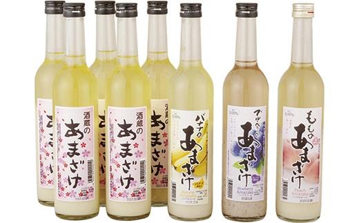 無添加米麹甘酒と子どもに人気のフルーツ甘酒のノンアルコール8本組