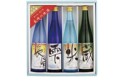純米酒を始め4種類の佐世保で醸した日本酒吞み比べセット