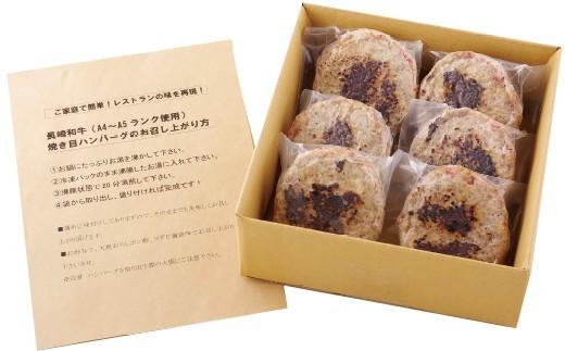 日本一に輝いた長崎和牛をたっぷり使ったハンバーグです