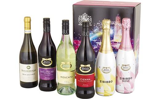 ハウステンボス限定ワインと厳選オーストラリア産甘口ワインを専用BOXでお届け!