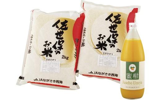 地元特産のお米と甘みの凝縮されたストレートジュースのセットです