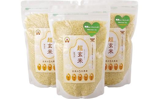 え!これ玄米?玄米の欠点を総て解決した究極の加工超玄米!
