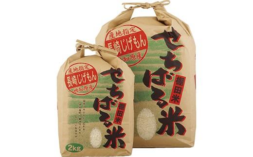 国見山のふもとに広がる世知原町の棚田でとれた美味しいお米です