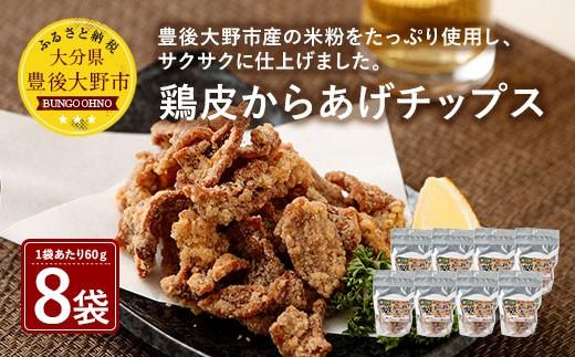 011-121 鶏皮 からあげ チップス 60g×8袋 480g