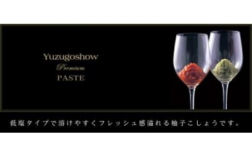 【川原食品】柚子こしょう青・赤2本セット (PASTE・練状)