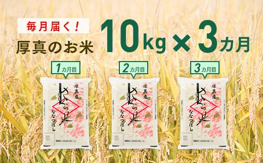 【C-401】【3ヶ月で30kg】8年連続特A受賞 北海道あつまのブランド米 毎月10kgコース