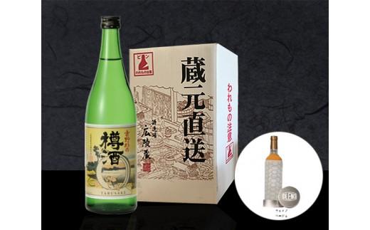 No.085 広陵蔵 樽酒 ・OLENO ボトルクーラーセット / お酒 日本酒 祝い 奈良県