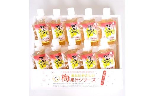 梅果汁ゼリー10本セット【1029929】