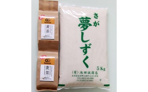 佐賀県産夢しずく5kg×3袋・佐賀県産麦茶40p×2袋セット/2回お届け便