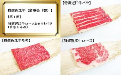 [№5900-0151]特選近江牛【頒布会(贅)】[全2回]
