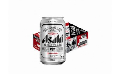アサヒスーパードライ(350ml 24缶1ケース)