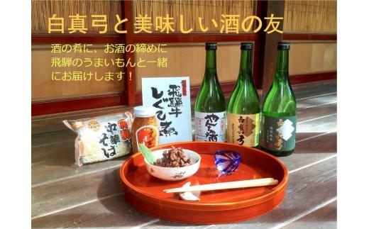 飛騨の酒とおいしい酒の友[B0115]