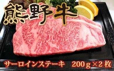 【熊野牛】【数量限定】 最高級A5ランク サーロインステーキ 200g×2枚【紀州グルメ市場】