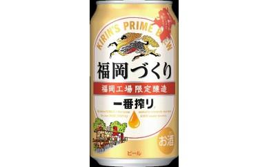 【期間限定・数量限定】一番搾り 福岡づくり 福岡工場限定醸造 350ml 2ケース(48本)