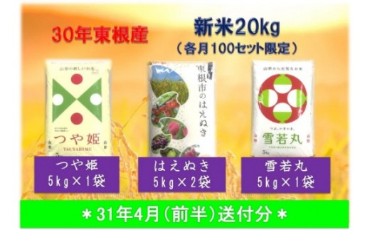 A-443 30年産[精米]はえぬき10kg+つや姫5kg+雪若丸5kg(31年4月前半送付分)植松商店提供