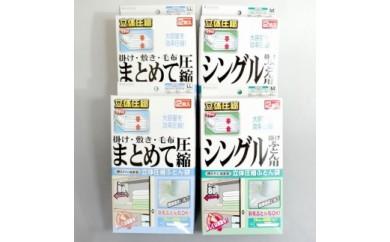 【日本製】ふとん圧縮袋 4箱セットB