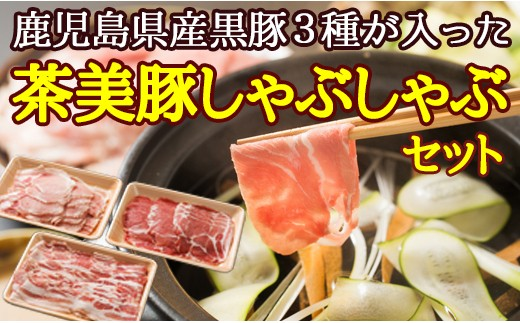 JAC-701 鹿児島茶美豚しゃぶしゃぶセット